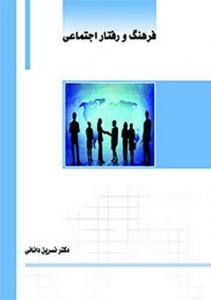 فرهنگ و رفتار اجتماعی نویسنده نسرین دانایی